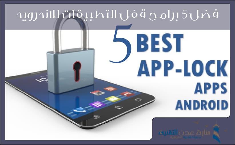 برنامج قفل التطبيقات-افضل 5 برامج قفل التطبيقات للاندرويد