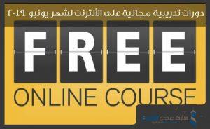 دورات تدريبية مجانية على الأنترنت لشهر يونيو 2019
