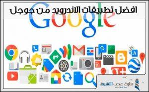 افضل تطبيقات الاندرويد الخاصة بشركة جوجل