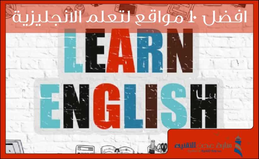 تعليم اللغة الانجليزية افضل 10 مواقع تعلم الانجليزية
