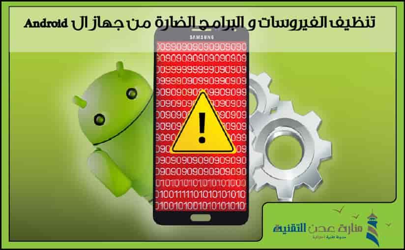 تنظيف الفيروسات و البرامج الضارة من جهاز ال Android