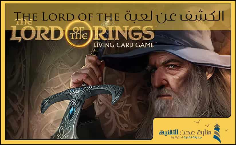 الكشف عن لعبة The Lord of the Rings