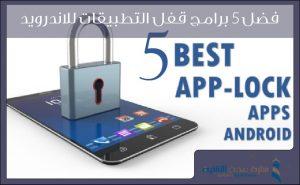 افضل 5 برامج قفل التطبيقات للاندرويد – افضل برنامج قفل التطبيقات