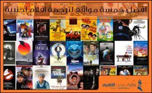 افضل مواقع ترجمة افلام اجنبية– مواقع تحميل ترجمة افلام