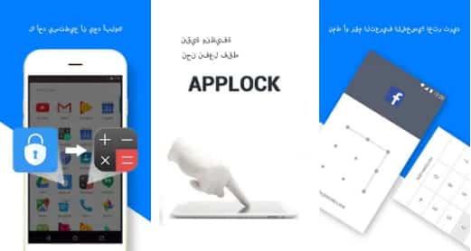 برنامج قفل التطبيقات AppLock