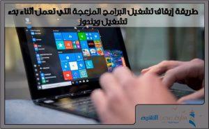 تسريع الجهاز: عن طريق إيقاف تشغيل البرامج المزعجة التي تعمل أثناء بدء تشغيل
