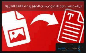 برنامج استخراج النصوص من الصور يدعم اللغة العربية للاندرويد 2020