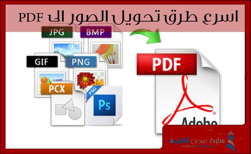 اسرع طرق تحويل الصور الى pdf على جهاز الكمبيوتر
