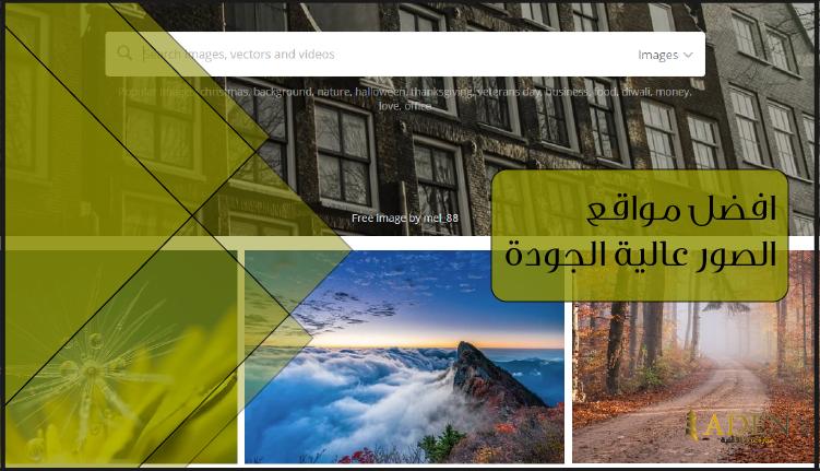 افضل مواقع الصور عالية الجودة وبشكل مجاني 2021