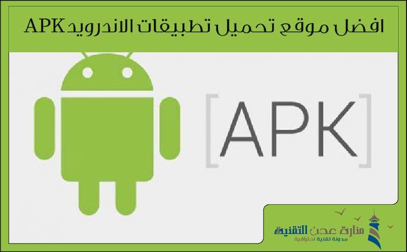 افضل موقع تحميل تطبيقات الاندرويد apk بشكل آمن