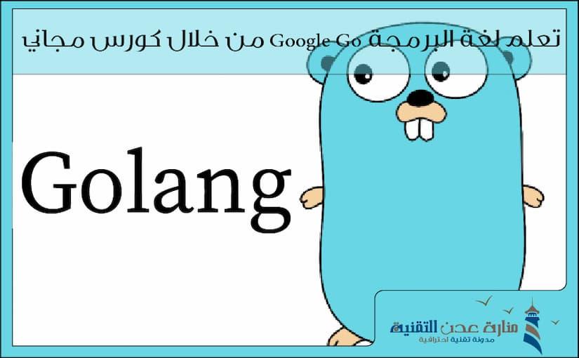 تعلملغة البرمجة Google Goمن خلال كورس مجاني