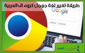 طريقة تغيير لغة جوجل كروم الى العربية 2019