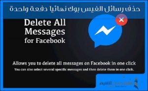 حذف رسائل الفيس بوك نهائيا دفعة واحدة (شرح مصور)