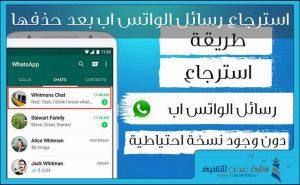 استرجاع رسائل الواتس اب بعد حذفها دون وجود نسخة احتياطية