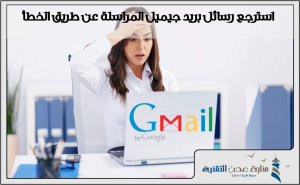 كيفية استرجع رسائل بريد جيميل باستخدام خاصية استعادة الرسائل