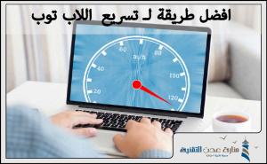 طريقة تسريع الكمبيوتر المحمول اللاب توب