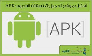 افضل 5 مواقع تحميل تطبيقات الاندرويد APK بشكل آمن