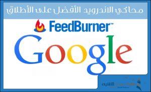 شرح موقع فيد برنر feedburner وكيفية تركيب القائمة البريدية