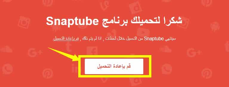 تنزيل سناب تيوب - افضل برنامج تحميل فيديو من اليوتيوب والفيس بوك