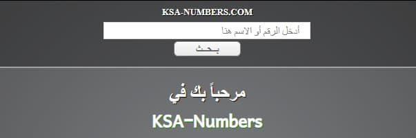 موقع كاشف الارقام KSA-Numbers
