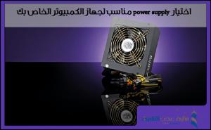 طريقة اختيار power supply مناسبة لجهاز الكمبيوتر الخاص بك