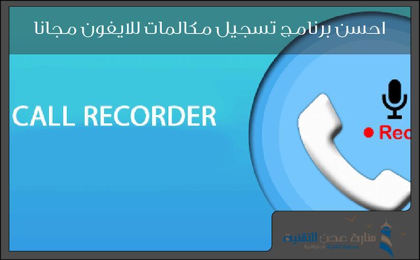 احسن برنامج تسجيل مكالمات للايفون مجانا