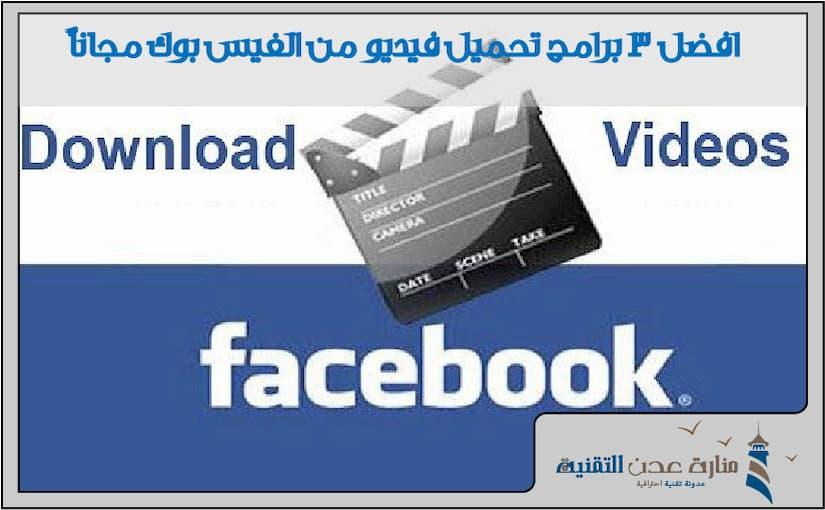 افضل 3 برامج تحميل فيديو من الفيس بوك مجاناً (1)