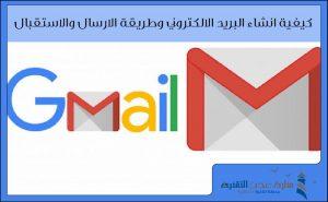 كيفية انشاء البريد الالكتروني وطريقة الارسال والاستقبال