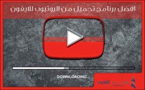 افضل برنامج تحميل من اليوتيوب للايفون مجانا 2020