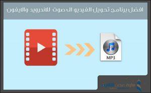 افضل برنامج تحويل الفيديو الى mp3 للايفون والاندرويد