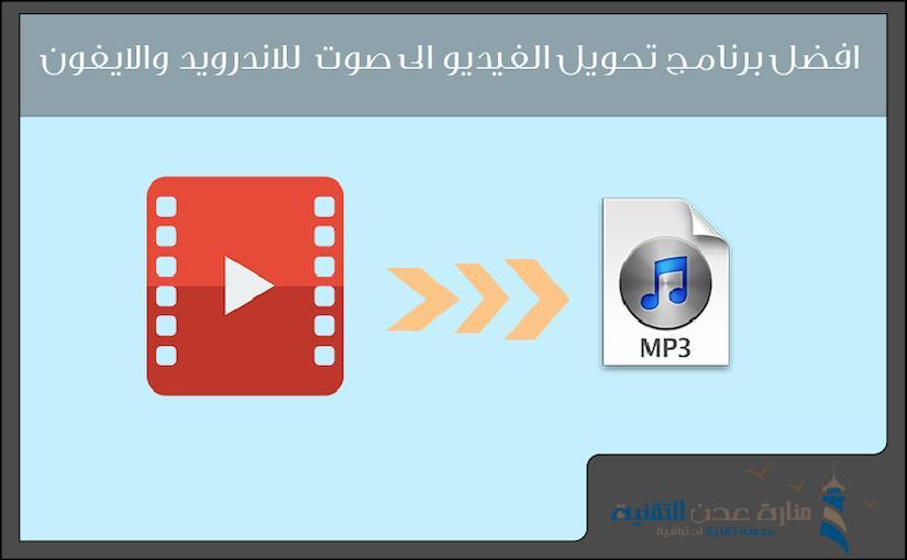 افضل برنامج تحويل الفيديو الى mp3 للاندرويدوالايفون