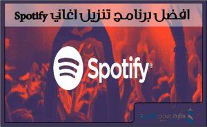 افضل برنامج تنزيل اغاني Spotify