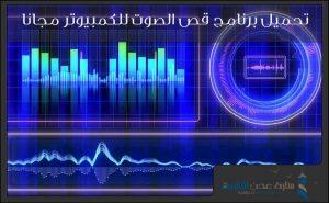 تحميل برنامج قص الصوت للكمبيوتر مجانا