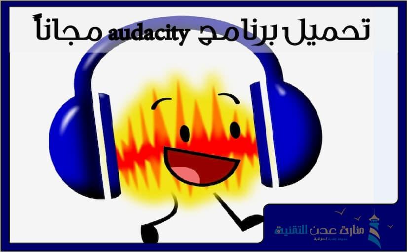 تحميل برنامج audacity مجاناً