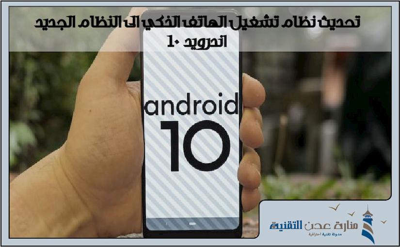 تحديث نظام تشغيل الهاتف الذكي الى النظام الجديد اندرويد 10