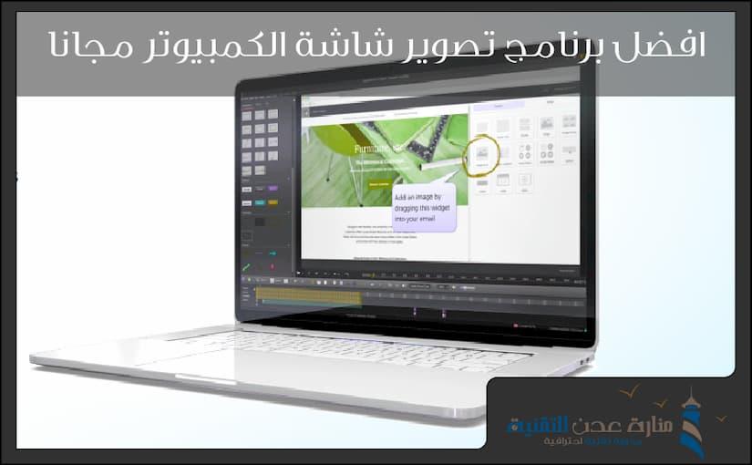 تحميل برنامج تصوير شاشة الكمبيوتر مجانا