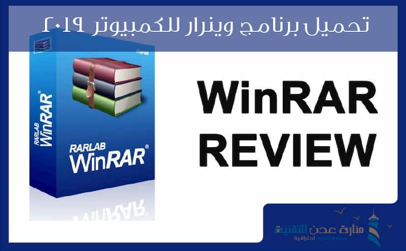 تحميل برنامج وينرار للكمبيوتر 2019 - تحميل winrar