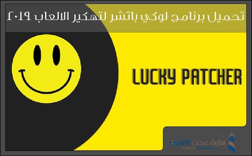 تحميل برنامج lucky patcher لتهكير الالعاب 2019
