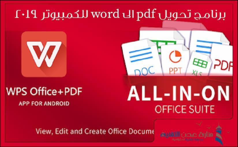 برنامج تحويل pdf الى word للكمبيوتر 2019