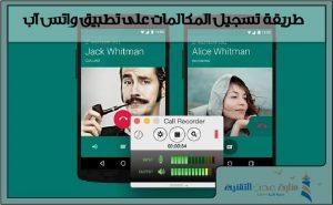 طريقة تسجيل المكالمات على تطبيق واتس آب لهواتف الاندرويد و الايفون