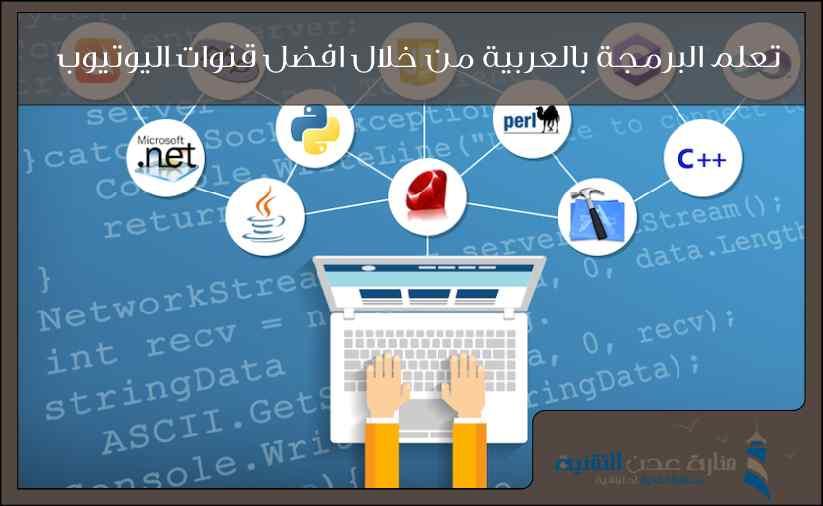 تعلم البرمجة بالعربية من خلال افضل قنوات اليوتيوب
