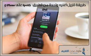 طريقة تنزيل اغنيه واحدة من تطبيق  Spotify على iPhone و iPad