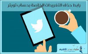 رابط حذف التغريدات الخاصة بحساب تويتر – شرح مصور