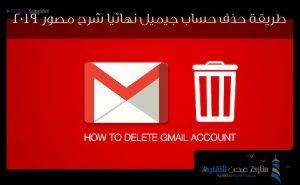 طريقة حذف حساب gmail نهائيا شرح مصور 2019