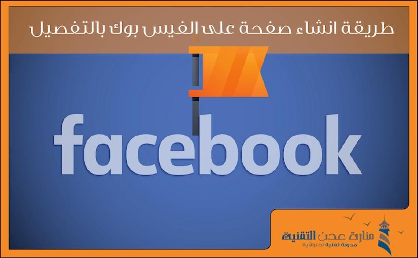 طريقة انشاء صفحة على الفيس بوك بالتفصيل شرح مصور