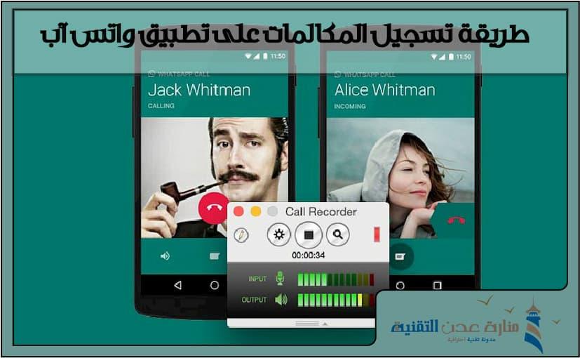 طريقة تسجيل المكالمات على تطبيق واتس آب