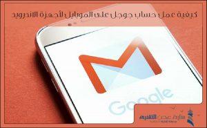 كيفية عمل حساب جوجل على الموبايل لأجهزة الاندرويد