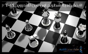 افضل لعبة شطرنج اون لاين للاندرويد 2021