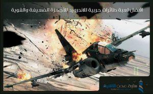 افضل لعبة طائرات حربية للاندرويد للأجهزة الضعيفة والقوية