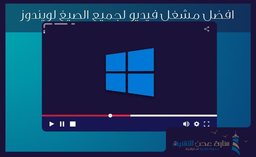 مشغل فيديو جميع الصيغ لويندوز 7 وجميع باقي الاصدارات